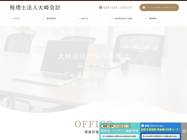 Screenshot of www.osaki-tax.com