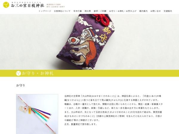 http://www.osannomiya-hie.or.jp/omamori.html