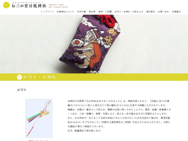 Screenshot of www.osannomiya-hie.or.jp