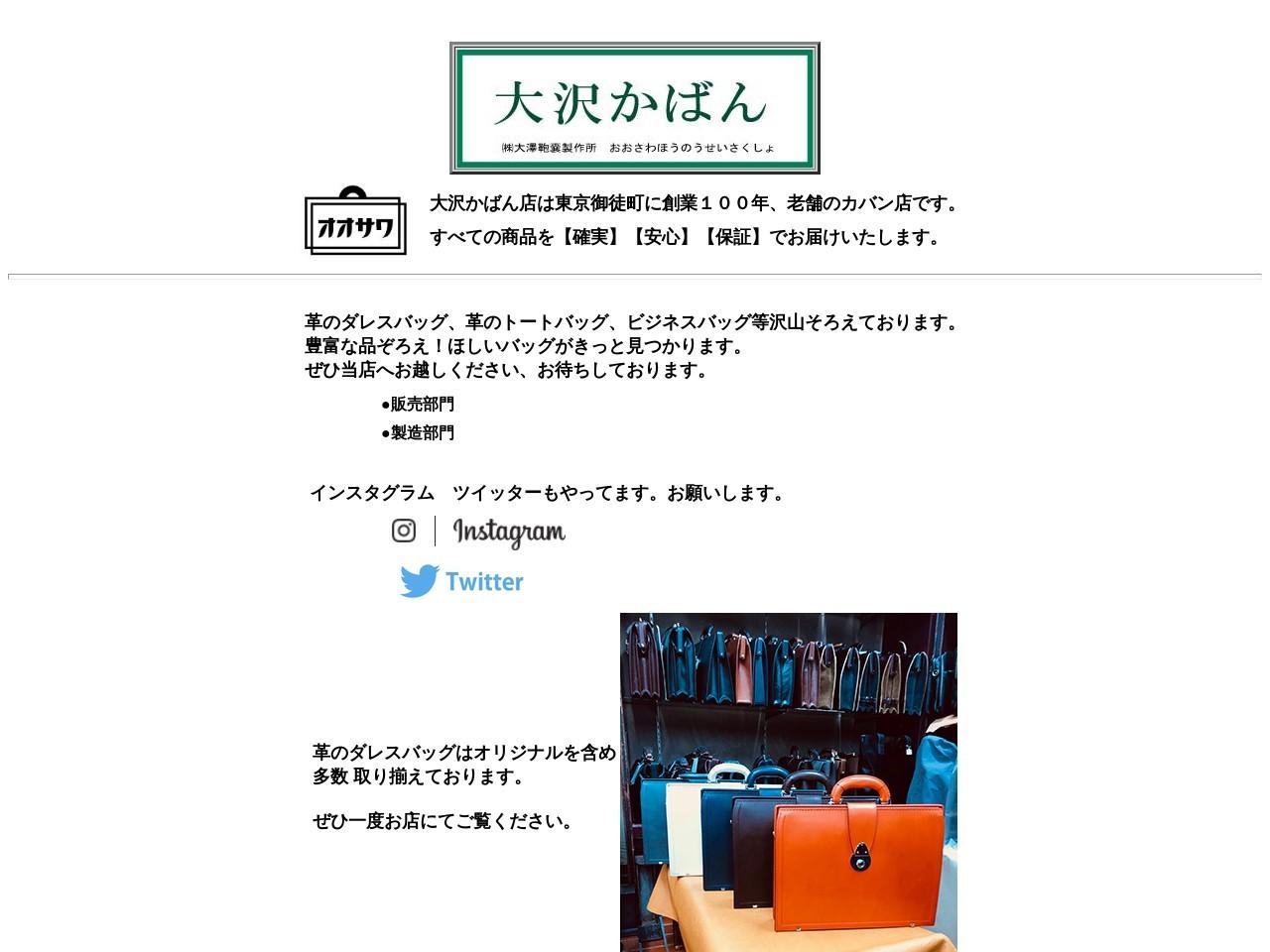 株式会社大澤鞄嚢製作所