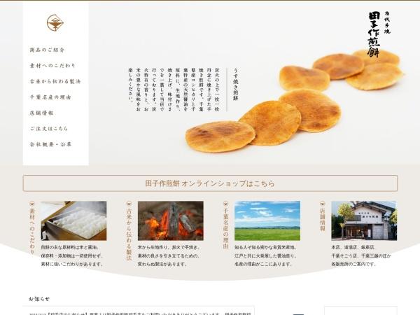 Screenshot of www.osenbei.co.jp