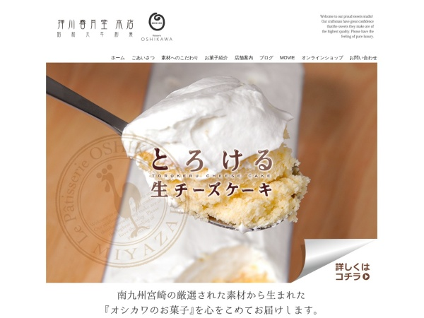 Screenshot of www.oshikawa.jp