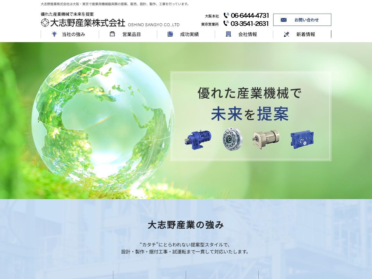 大志野産業株式会社