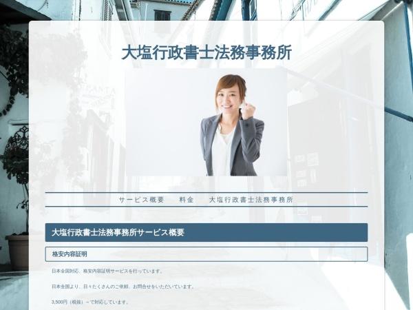 Screenshot of www.oshio-gyosei.jp