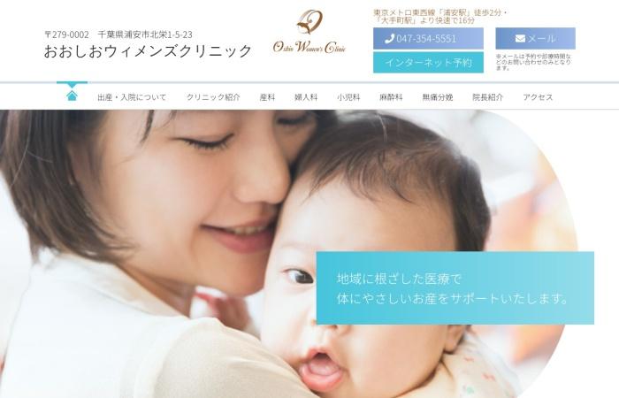 Screenshot of www.oshio-w-c.net