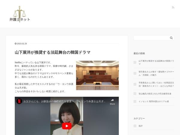 Screenshot of www.osinari-law.com