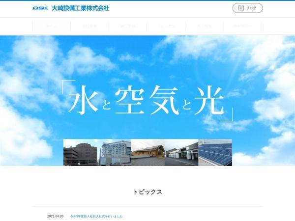 Screenshot of www.oskc.co.jp