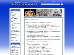 大阪自治体問題研究所