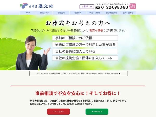 Screenshot of www.osogi.co.jp