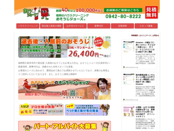 Screenshot of www.osohji.com
