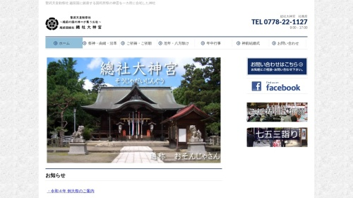 Screenshot of www.osonjasan.jp