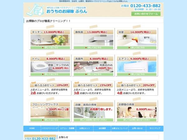 Screenshot of www.osouji-blanc.com