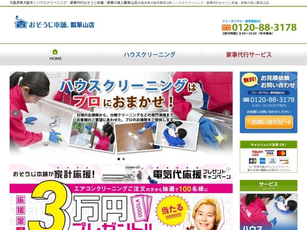 Screenshot of www.osouji-h-osaka.com
