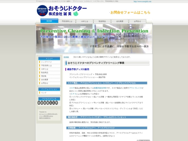 Screenshot of www.osoujidr.com