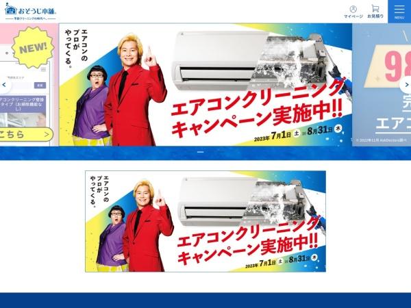 Screenshot of www.osoujihonpo.com