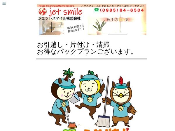 Screenshot of www.osoujimaster-jetsmile.jp
