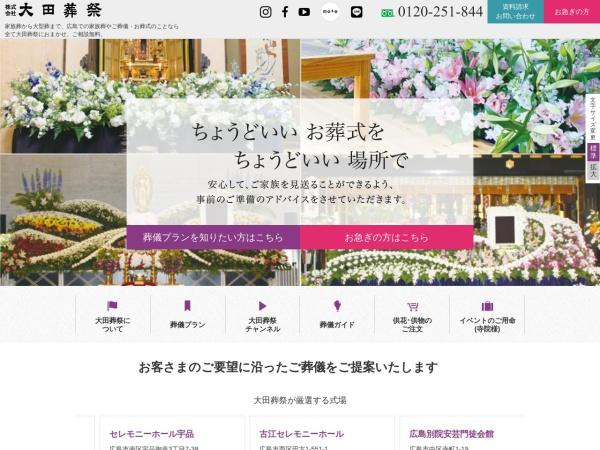 Screenshot of www.ota-sousai.jp