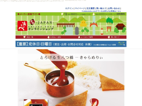 Screenshot of www.otabe.jp