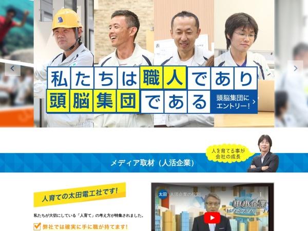 Screenshot of www.otadenko.co.jp
