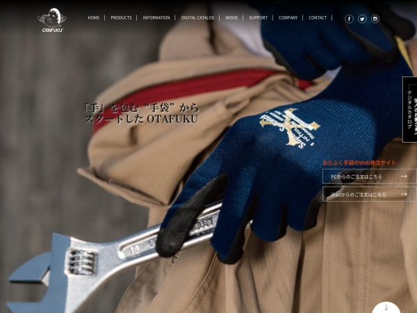 Screenshot of www.otafuku-glove.jp