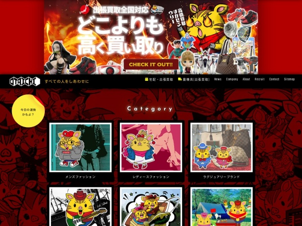 Screenshot of www.otaichi.com