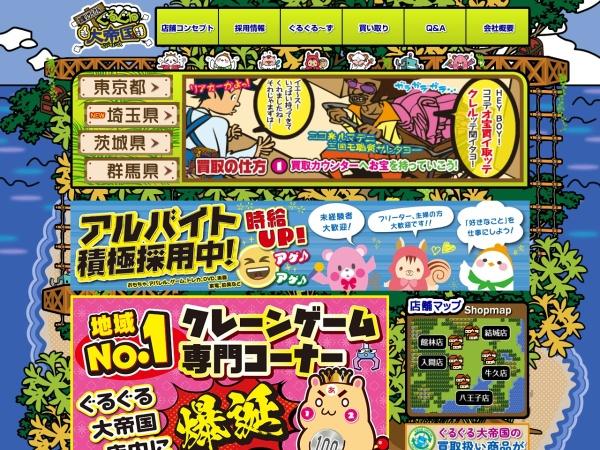 http://www.otakara.co.jp/