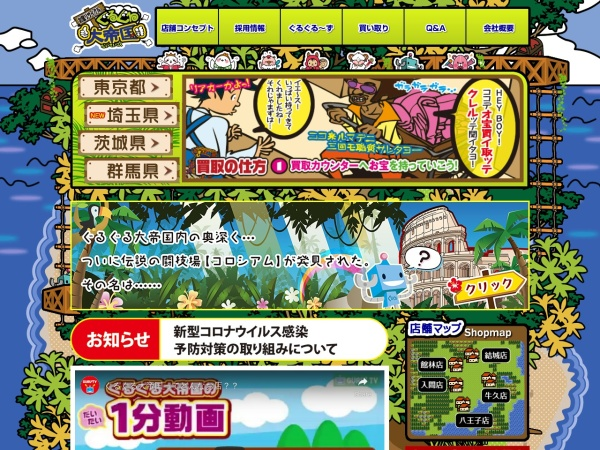 Screenshot of www.otakara.co.jp