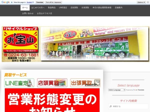 http://www.otakarayama.com