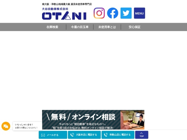 Screenshot of www.otani-j.co.jp