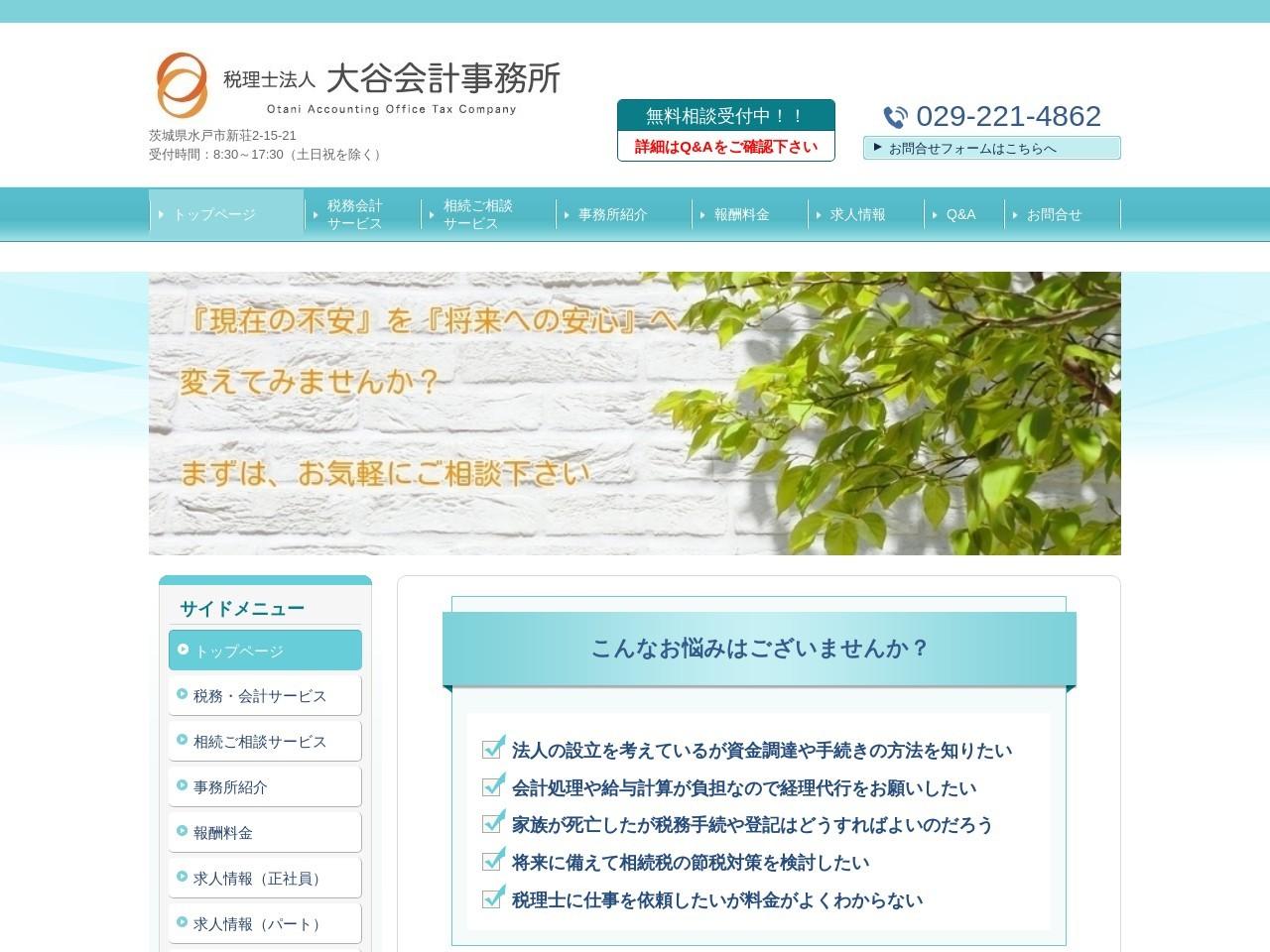 大谷由美子税理士事務所