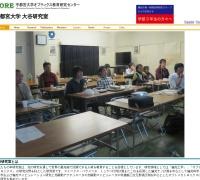Screenshot of www.otanilab.org