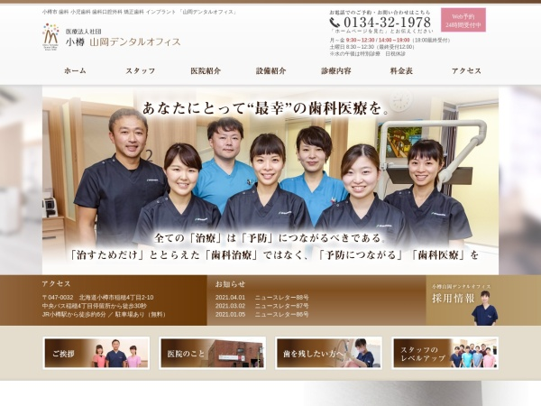 http://www.otaru-yamaoka.jp/