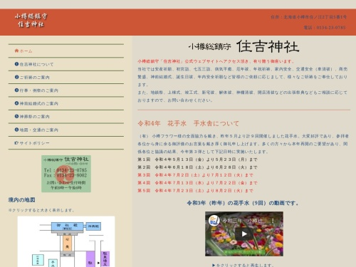 http://www.otarusumiyoshijinja.or.jp/