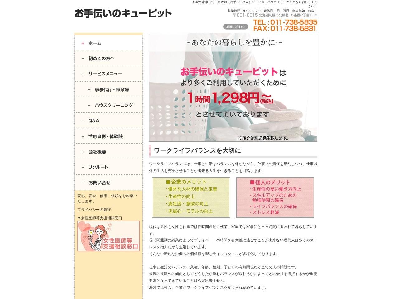 札幌で家事代行・家政婦ならお手伝いのキューピット