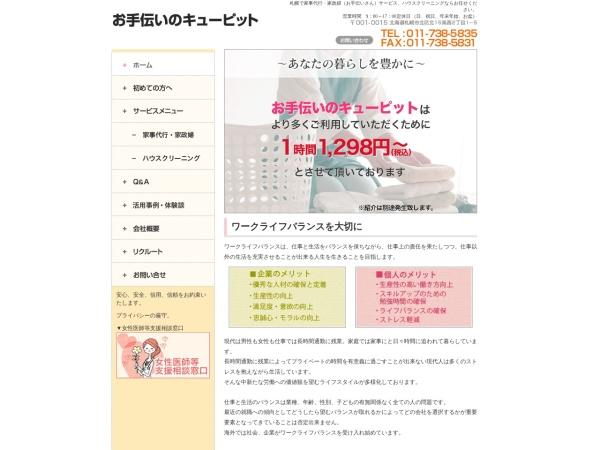 http://www.otetsudai-sapporo.com
