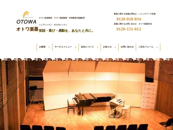 Screenshot of www.otowa-gakki.com