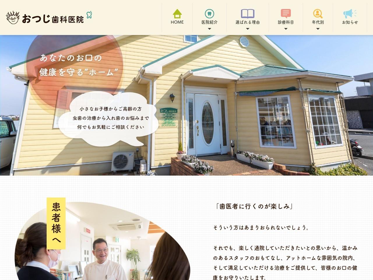 おつじ歯科医院 (大阪府泉佐野市)