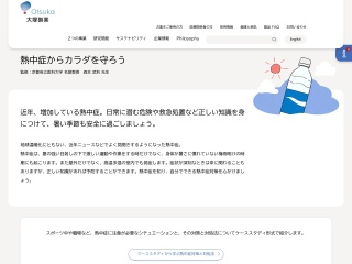 http://www.otsuka.co.jp/health_illness/heatdisorder/