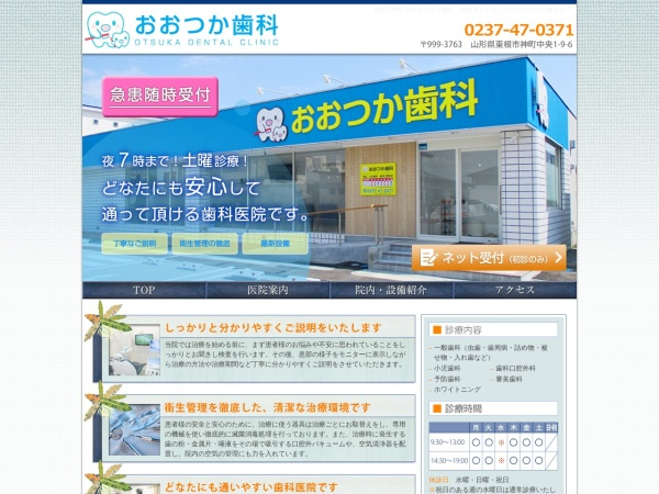 Screenshot of www.otsukadc.jp