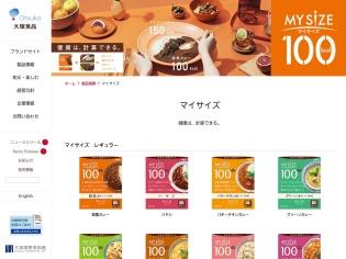 http://www.otsukafoods.co.jp/product/mysize/