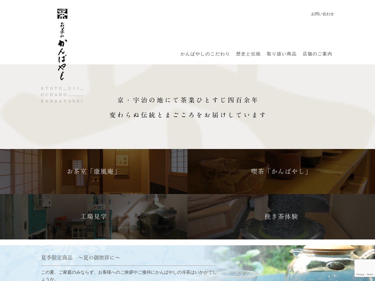 美味しいお茶を、京都、宇治からお届けします。 - 創業四百余年、京都・宇治茶舗|お茶のかんばやし