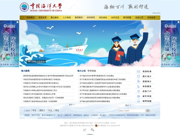 Screenshot of www.ouc.edu.cn