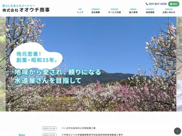 Screenshot of www.ouchisyouji.com