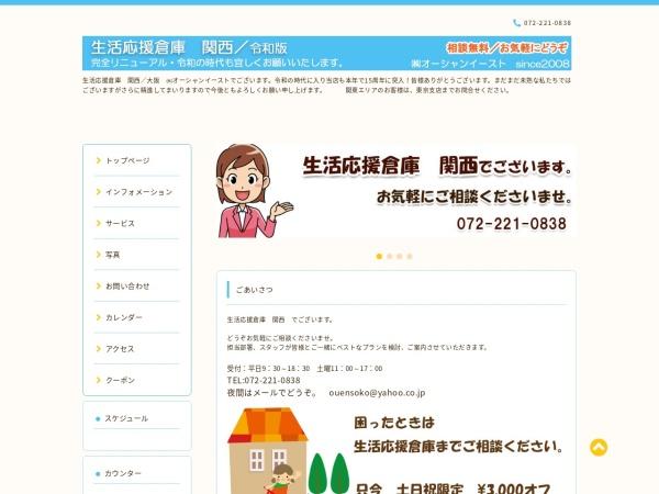 Screenshot of www.ouensoko.com