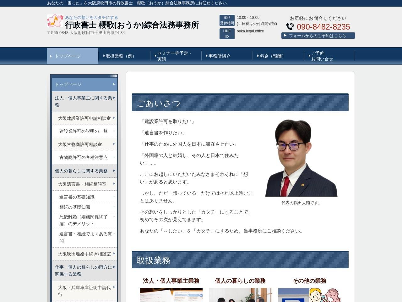 櫻歌綜合法務事務所