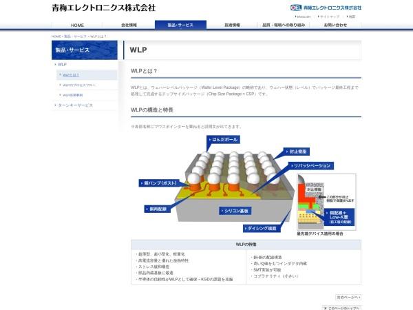 Screenshot of www.oume-electronics.co.jp