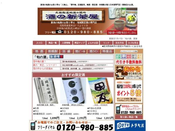 Screenshot of www.oumigawa.com