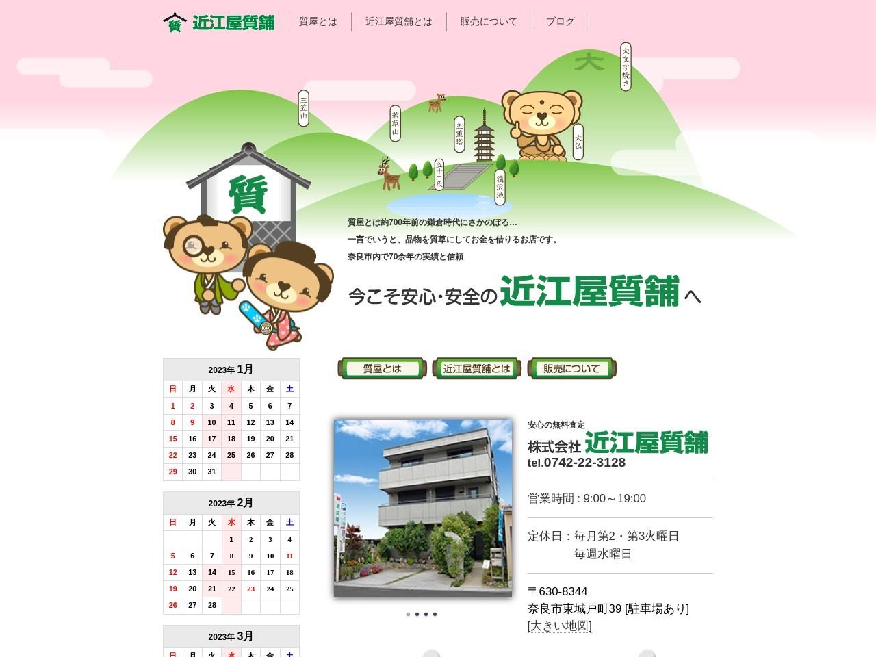 奈良市内で安心・安全の質屋|近江屋質舗(おうみやしちほ)