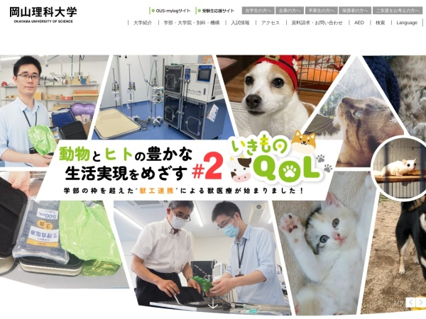 Screenshot of www.ous.ac.jp