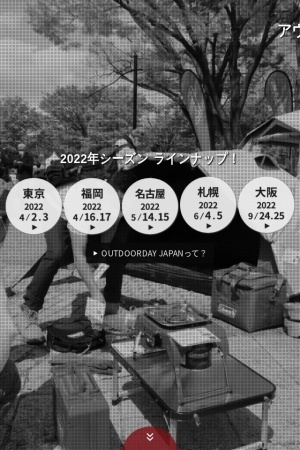 Screenshot of www.outdoorday.jp